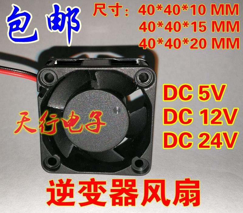 4020/4010/4015风扇 DC12V DC24V 直流 散热风扇 逆变器配件