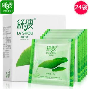 绿瘦荷叶茶4盒...