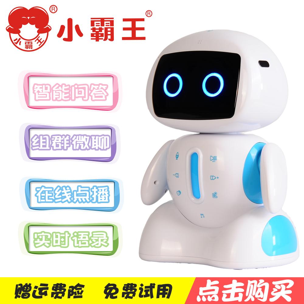 小霸王儿童智能机器人I1阿尔法蛋语音陪伴学习机互动对话早教机