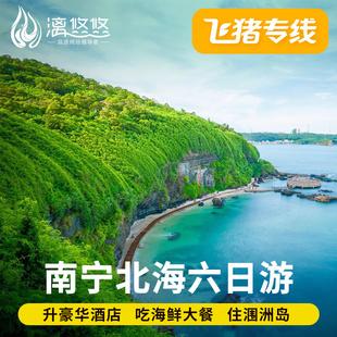 飞猪专线广西南宁北海旅游6天5晚跟团游涠洲岛德天瀑布通灵纯玩游