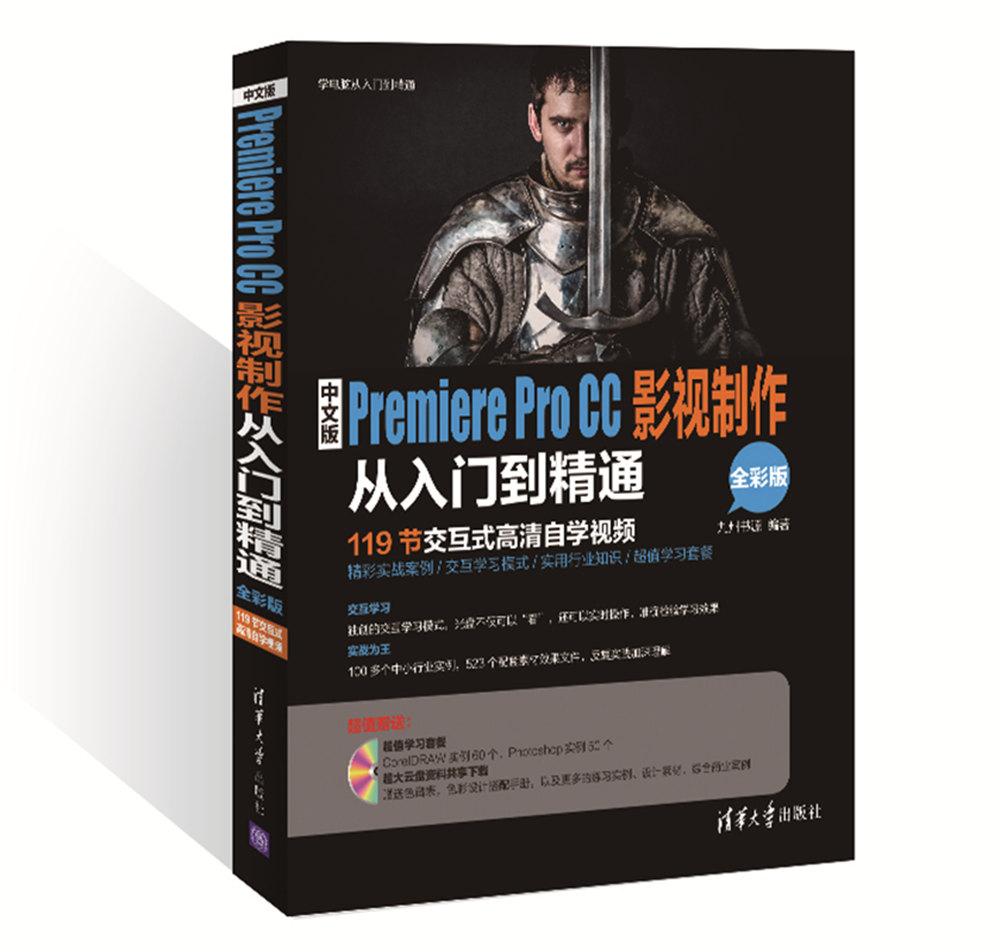 中文版Premiere Pro CC影视制作从入门到精通(全彩版)附光盘 pro cc软件视频教程书籍 pr cc影视后期动画视频 制作教程