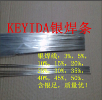 keyida5% Silver welding rod HL205 silver Wire 1.6 2.0 2.5 3.0MM air conditioning refrigerator welding rod