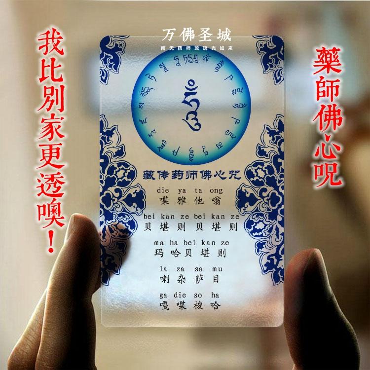 Тибет биография медицина модельние будда сердце проклятие матовый PVC будда карта защищать тело символ защищать тело карта будда учить узел край оптовая торговля спокойствие символ