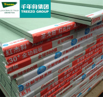 Saint-Gobain Jay Gypsum board A30+ High strength decomposition formaldehyde all-weather multifunction