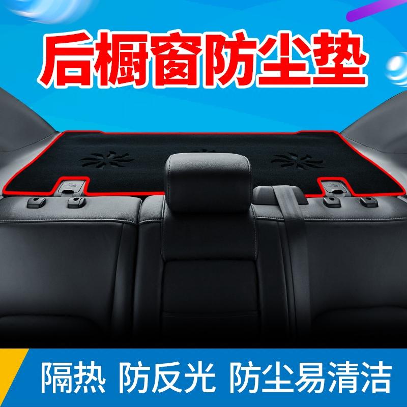 北汽绅宝X35/X55/X25改装D50专用装饰汽车内饰配件避光垫后橱窗垫