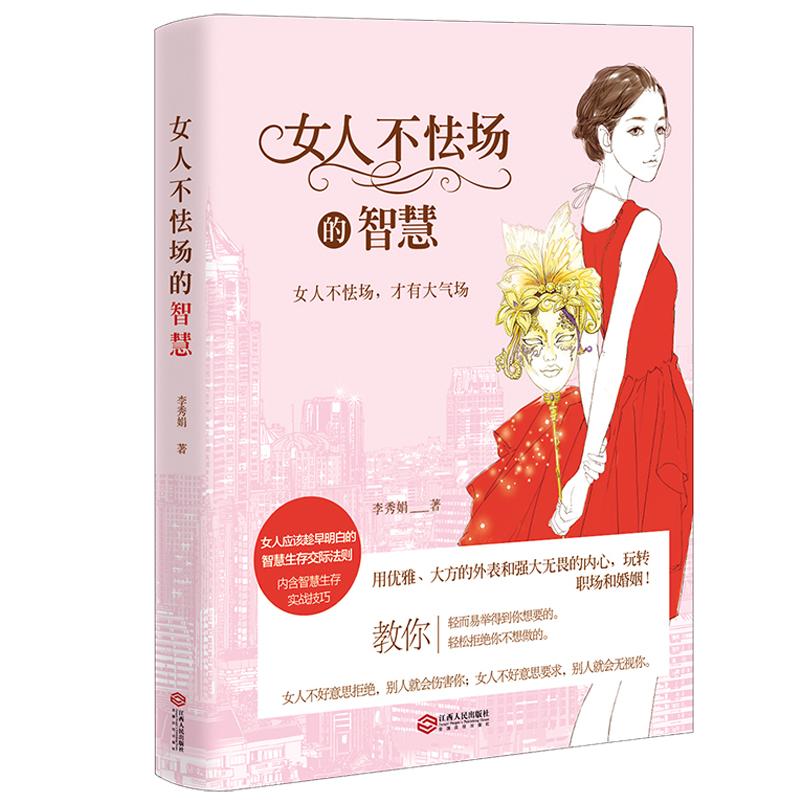 女人不怯场的智慧 女性气质修养提高情商情绪管理书职场社交说话沟通技巧书籍人际交往适合女人看的书做内心强大的女人心理学书籍