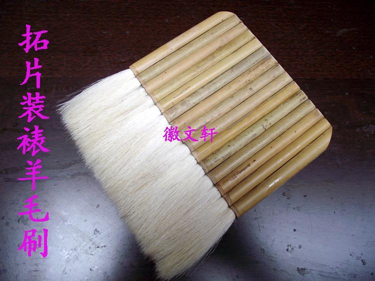 拓片工具 手工装裱画 羊毛排刷 浆糊刷 15管 排笔 白芨刷