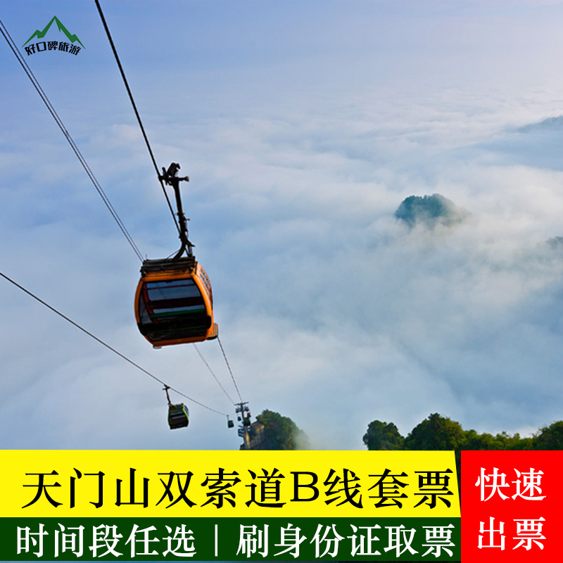 [Tianmen Mountain - line b] two way cableway tour glass plank road package ticket can be cancelled