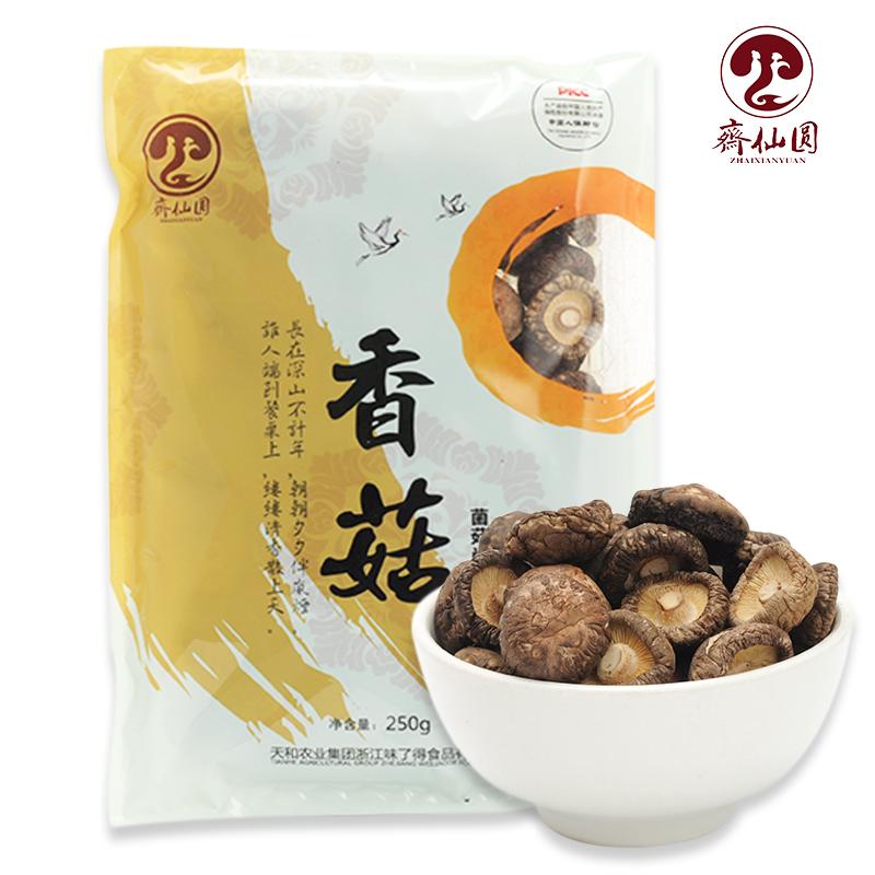 ~天貓超市~齋仙圓香菇珍珠菇250g肉厚味香新老包裝 發貨