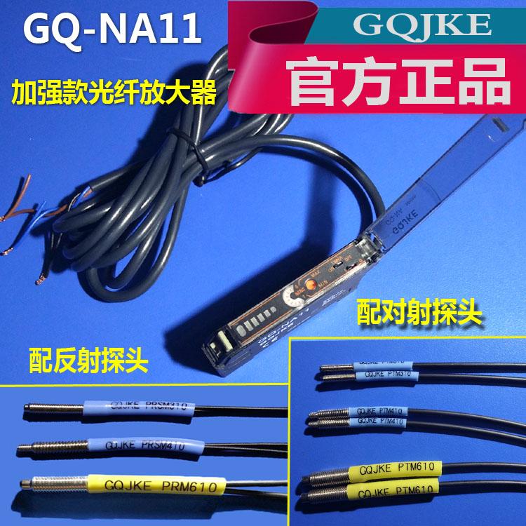 E3X-GQ-NA11光纤放大器漫反射光电开关传感器探头对射激光感应器