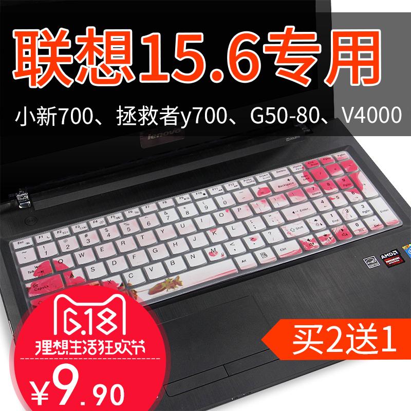 15.6 альянс думать g50-80 ноутбук компьютер клавиатура защитной пленки Y50 сохранить сохранить человек y700 мало нового 700 пыленепроницаемый