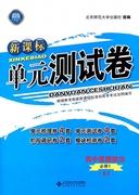 高中思想政治(必修1RJ)/新課標單元測試卷 博庫網