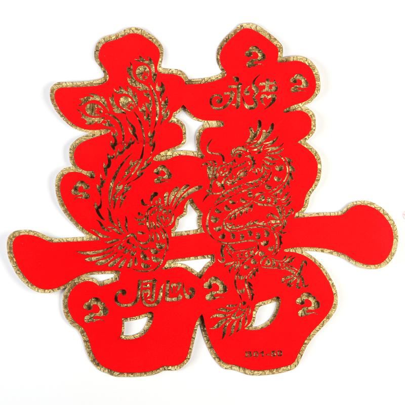 蔓琪丝 创意个性喜字婚庆用品婚房装饰激光镂空喜字贴纸墙贴门喜