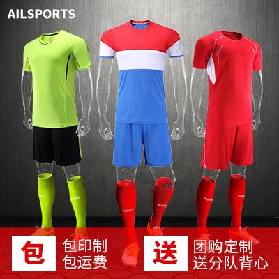 埃樂光板足球服定製套裝短袖男成人兒童訓練服球衣比賽隊服球員版
