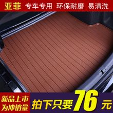 Kia car trunk mat K5K2 cruze way view the new teana byd s7 soar team lavida tail box pad