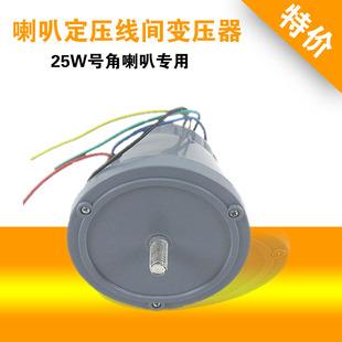 真美25W高音线间变压器广播喇叭定压变压器影音电器防水广播音响