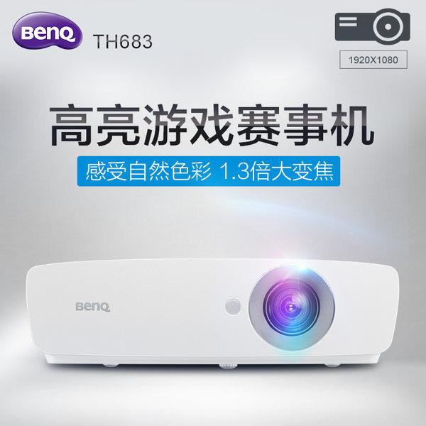 Benq明基th683投影仪 家用高清高亮1080p足球投影机 3Dwifi 无线