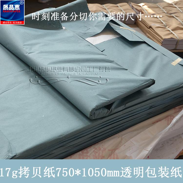 工厂家批发17G拷贝纸服装透明白纸考贝包装纸鞋子包装内衬纸定做
