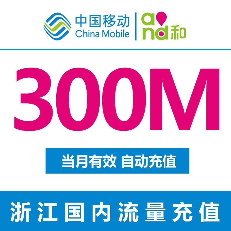 浙江移動流量充值 300M 全國流量 手機流量包 當月有效 自動充值