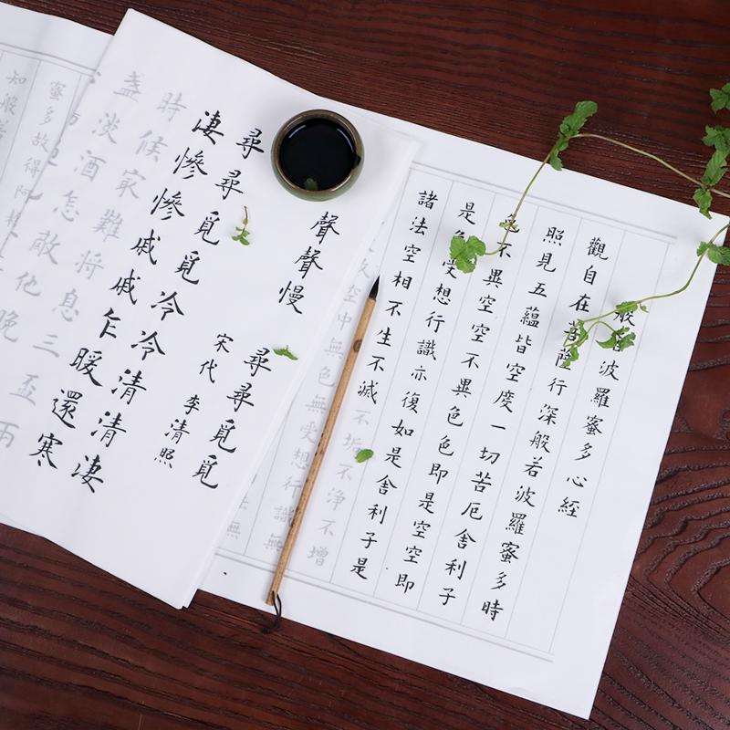 Небольшой трафарет кисть слово заметка сутра сердца копия после это рука копия будда после для взрослых начиная новичок каллиграфия лицо копия гонконг сюаньчэнская бумага