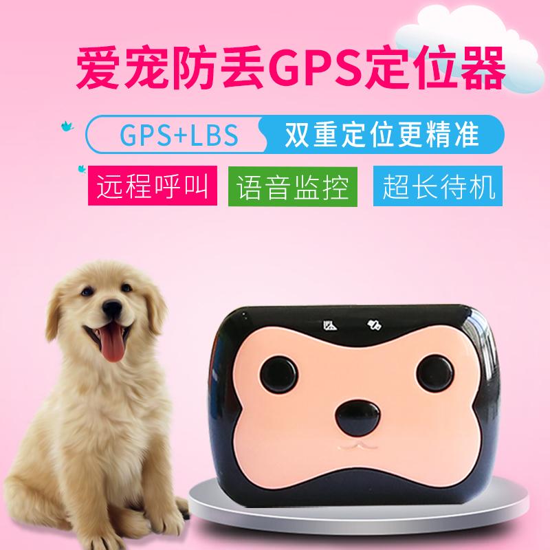 Домашнее животное gps расположение устройство охота собака погоня трек устройство собака китти потерянный устройство сопровождать трек устройство миниатюрный водонепроницаемый ошейники