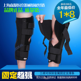 Medical steel bars supporting the rehabilitation splint fixed hemiplegia after stroke kneepad knee patella fracture bracket