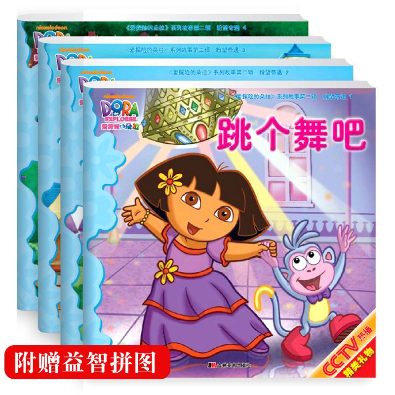 【赠拼图】《爱探险的朵拉》系列故事第二辑 跳个舞吧+童话冒险+夺宝奇兵+你好,迪亚哥 3-6岁儿童绘本故事书 和妈妈一起读书籍