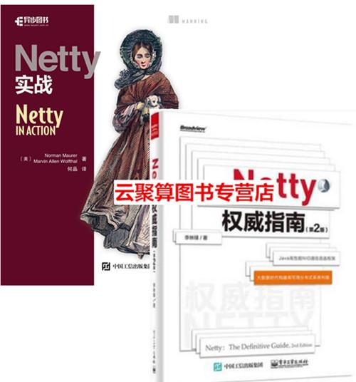 包邮 Netty实战+Netty权威指南(第2版)2本书 netty入门教程书籍 netty编程 netty程序设计 netty开源框架架构设计教程 java编程书