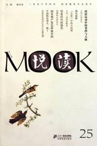 悦读MOOK-25 书店 褚钰泉 出版书籍 书