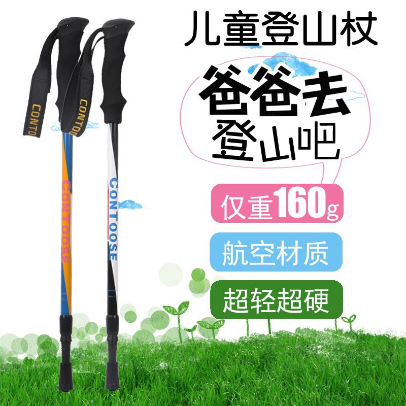 匡途 兒童登山杖戶外超輕健走徒步爬山拐杖 安全小孩手杖旅遊用品