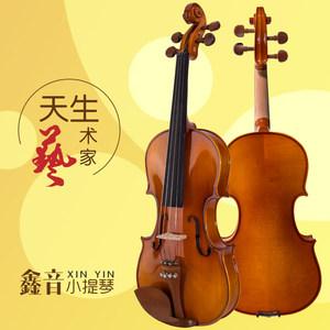 鑫音手工实木初学者成人儿童男生女生入门新手考级专业级小提琴