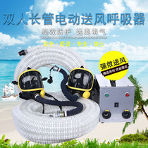Two-person long tube electric air supply respirator self-priming air respirator forced wind-feeding double breathing device