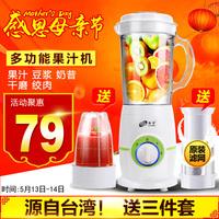 Тайвань благословение водяной орех FL-002 экстракт сок машинально многофункциональный домой автоматический фрукты и овощи фасоль пульпа мини студент жарить фруктовый сок