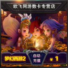 〖Automatic recharge〗 Netease one card 1 yuan 10 points Fantasy Westward Journey 2 points card 1 yuan 10 points