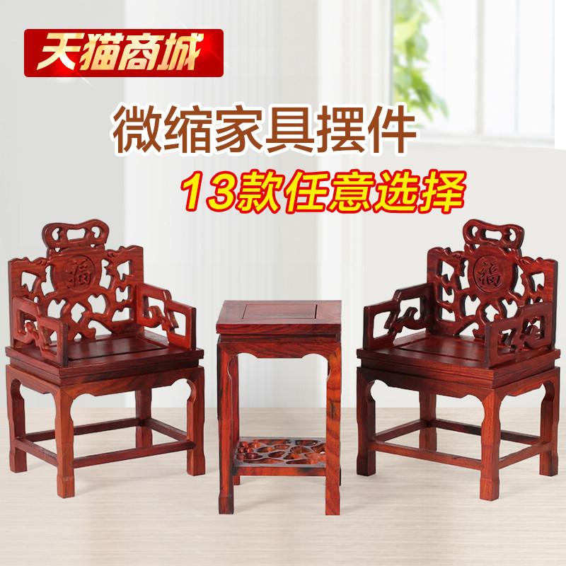 雅軒齋紅木工藝品微縮 模型擺件 實木質紅酸枝木雕微型太師椅