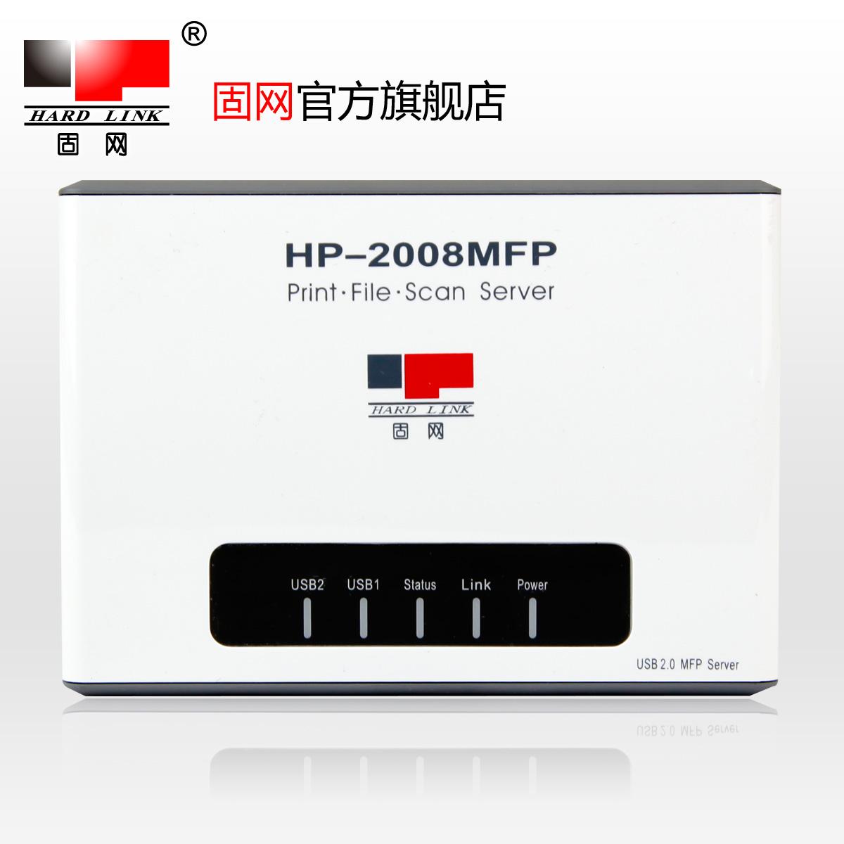 May одновременно поддержать 2 печатание вдоль обильного твердого сервера печати сети сети HP2008MFP универсального
