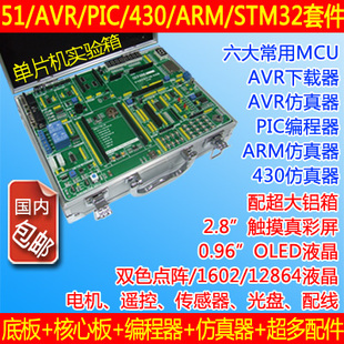 Chang learn 51 AVR PIC 430 ARM STM32 microcontroller development board learning board test box kit