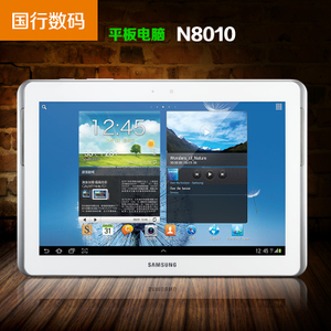 Samsung/三星 GALAXY Note 10.1 GT-N8010 WIFI 16GB三星平板电脑
