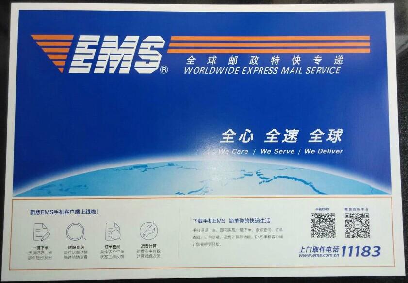 180 envelope packages new EMS envelope / express mail / express envelope / envelope list