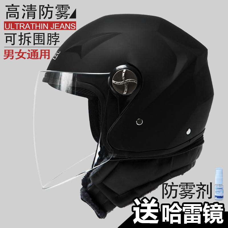 DFG摩托车头盔男女电瓶电动车头盔四季冬季保暖安全帽半覆式半盔