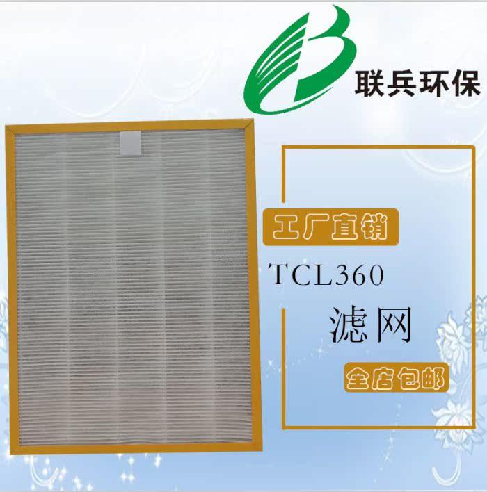 [联兵环保索斐亚专卖店净化,加湿抽湿机配件]适配TCL360空气净化器过滤网T3月销量0件仅售295元