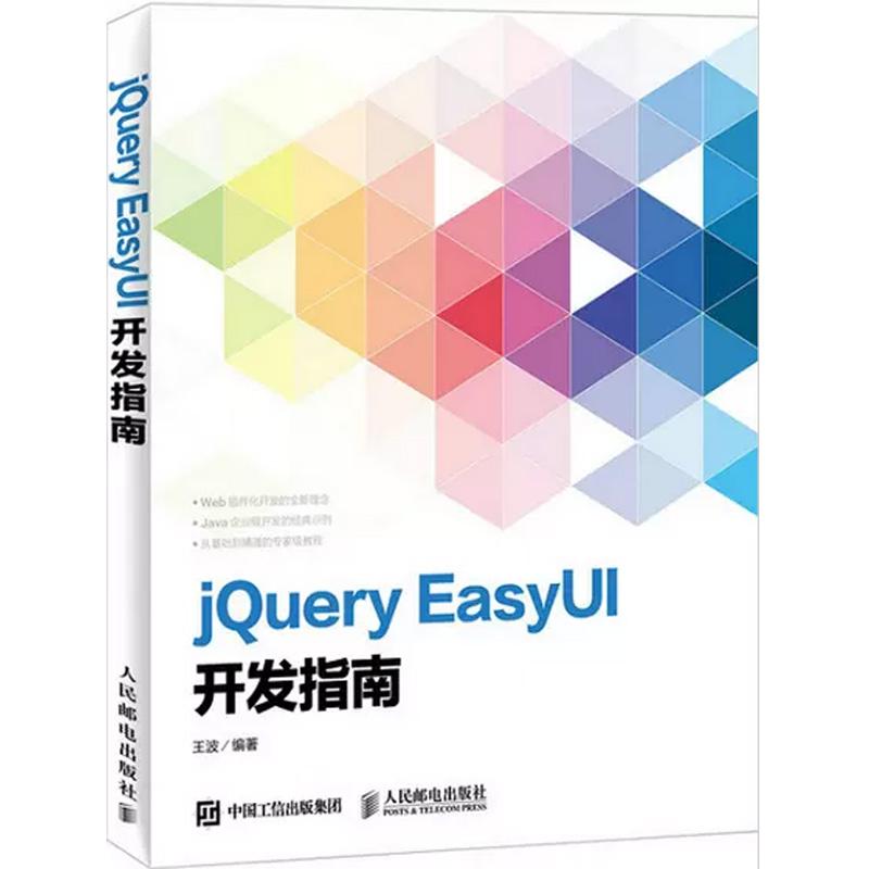 jQuery EasyUI 开发指南系统研究与开发 Java编程处理开发教程 JSON解析MVC景点模式数据库操作管理书籍 计算机网络程序设计编程书