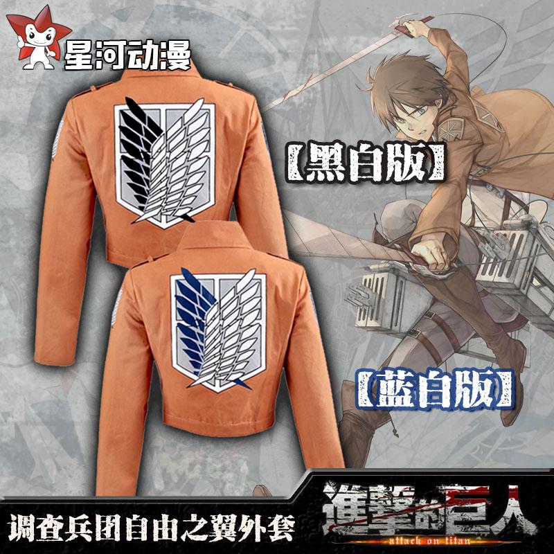 星河動漫 進擊的巨人 調查兵團隊服 艾倫三笠兵長純棉外套COS衣服