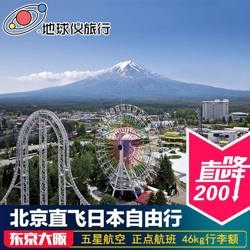 国庆 北京-东京大阪旅行机票自由行 五星航空 代订签证 日本旅游