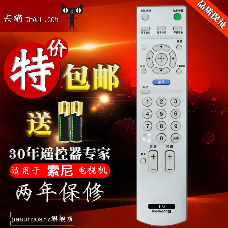 包�] 索尼���C�b控器 RM-SA007 RM-SA010 RM-SA011 SA012�b控器
