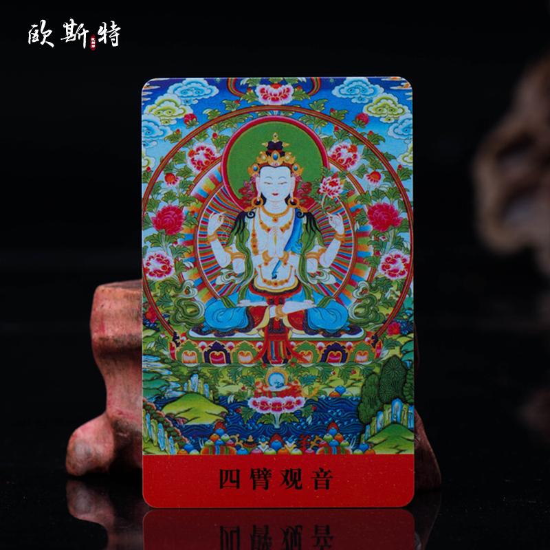 欧斯特 佛卡 藏族随身佛卡 西藏佛教用品 四臂观音佛像 小唐卡