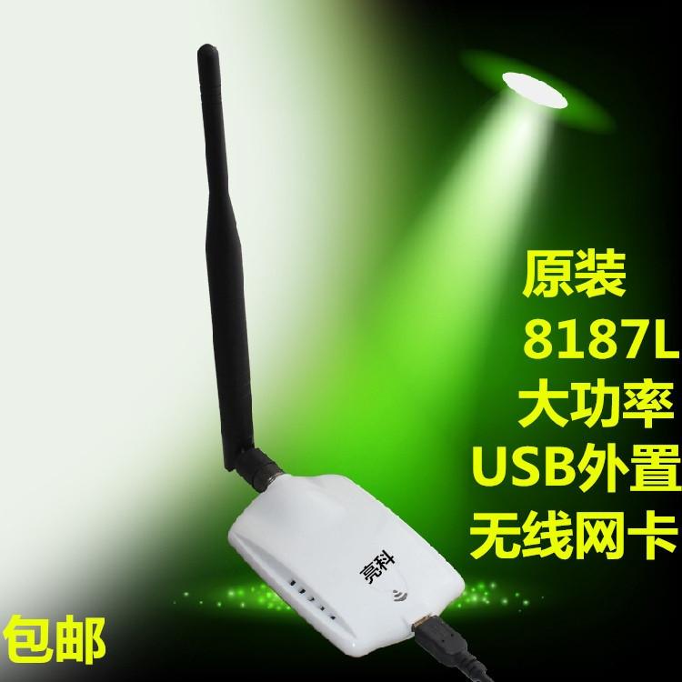 亮科USB大功率无线网卡8187L接收器3070L台式机wifi信号增强发射
