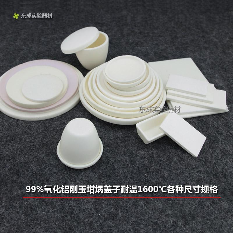99 фарфор корунд окисление алюминий квартира тигель крышка сопротивление температура 1600 степень много видов спецификация группа размер инжир