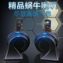 Shengsheng Star Snail Horn 12V Super Sound Waterproof Horn High and Low Sound Horn Modified Motorcycle General 24V