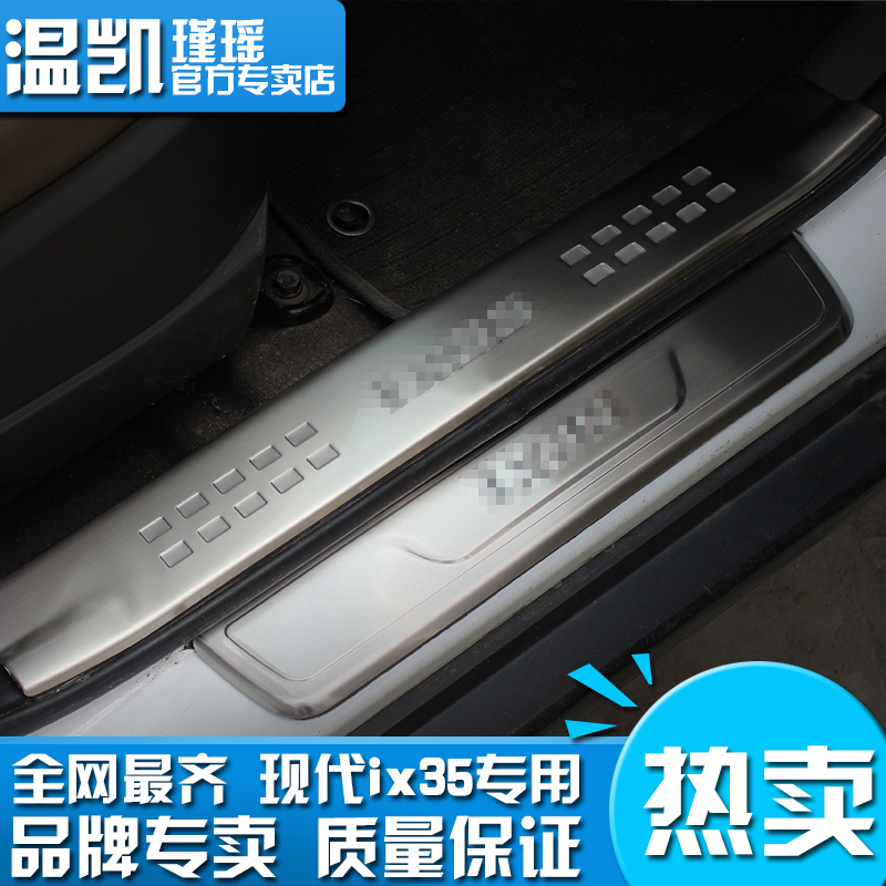 Порог 09-15 IX35 Hyundai IX35 LED Добро пожаловать педаль 8 IX35 встроенный порог